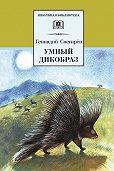 Геннадий Снегирев -Умный дикобраз (сборник)