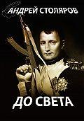 Андрей Столяров - До света (сборник)