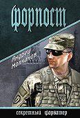 Андрей  Молчанов -Форпост