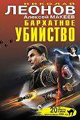 Николай Леонов -Бархатное убийство (сборник)