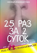 Яна Егорова -25 раз за 2 суток. Полная версия