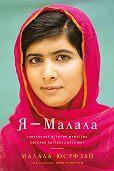 Малала Юсуфзай - Я – Малала