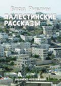 Влад Ривлин -Палестинские рассказы (сборник)