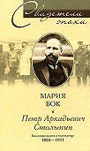 Мария фон Бок - Петр Аркадьевич Столыпин. Воспоминания о моем отце. 1884-1911