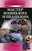 Алеся Анатольевна Гриб -Мастер маникюра и педикюра