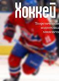 Илья Мельников -Теоретическая подготовка хоккеиста