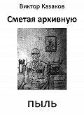 Виктор Казаков -Сметая архивную пыль (сборник)