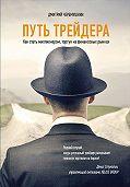 Дмитрий Черемушкин - Путь трейдера: Как стать миллионером, торгуя на финансовых рынках