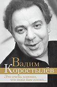Вадим Коростылев - Это очень хорошо, что пока нам плохо… (сборник)