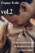 Дарья Кова -Разведенная жена, или Жили долго и счастливо! vol.2