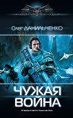 Олег Данильченко -Чужая война