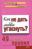 А. В. Парфенова -Как не дать любви угаснуть? 49 простых правил