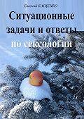 Е. А. Кащенко -Ситуационные задачи и ответы по сексологии