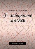Наталья Степанова - В лабиринте мыслей. Сборник стихов