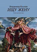 Владимир Козлов -Ищу жену. Строго для взрослых