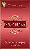 Любовь Пономаренко -Руська правда