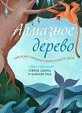 Сборник -Алмазное дерево. Еврейские народные сказки со всего света