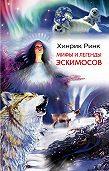 Хинрик Ринк -Мифы и легенды эскимосов