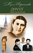 Мариам Ибрагимова -Диалог с тайным советником Сталина