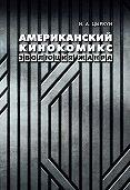 Нина Цыркун -Американский кинокомикс. Эволюция жанра