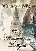 Мария Корчагина -Под лондонским дождём