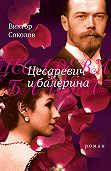 Виктор Соколов -Цесаревич ибалерина: роман