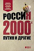 Владислав Дорофеев -Россия 2000-х. Путин и другие