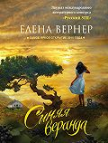 Елена Вернер - Синяя веранда (сборник)