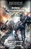 Роман Злотников -Война неудачников