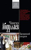 Чингиз Абдуллаев -Балканский синдром