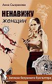 Анна Сызранова - Ненавижу женщин