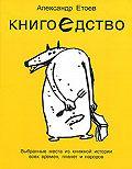 Александр Етоев -Книгоедство