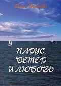 Ольга Реймова - Парус, ветер и любовь (сборник)
