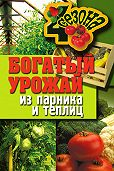 Надежда Севостьянова -Богатый урожай из парника и теплиц