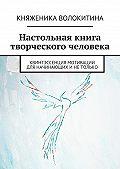 Княженика Волокитина -Настольная книга творческого человека