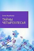 Елена Воробьева -Тайны четырехлесья