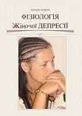 Вікторія Андрусів -Фізіологія жіночої депресії