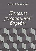 Алексей Тихомиров -Приемы рукопашной борьбы