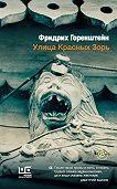 Фридрих  Горенштейн -Улица Красных Зорь (сборник)
