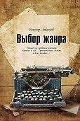 Виктор  Левашов - Выбор жанра (сборник)