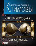 Андрей Климов -Моя сумасшедшая