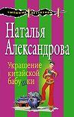 Наталья Александрова -Украшение китайской бабушки