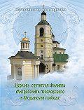 Е. Мусорина, С. Выстрелков - Церковь Святителя Филиппа Митрополита Московского в Мещанской слободе