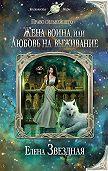 Елена Звёздная - Жена воина, или Любовь на выживание