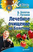 Борис Болотов, ГлебПогожев - Лечебное очищение по Болотову