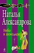 Наталья Николаевна Александрова -Небо в шоколаде