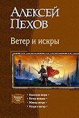 Алексей Пехов - Ветер и искры (сборник)