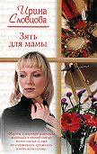 Ирина Словцова -Зять для мамы