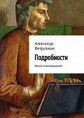 Александр Петрушкин -Подробности. Книга стихотворений