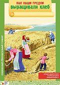 Э. Л. Емельянова - Как наши предки выращивали хлеб